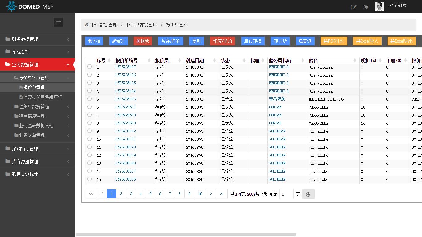 船舶物资供应软件impa查询